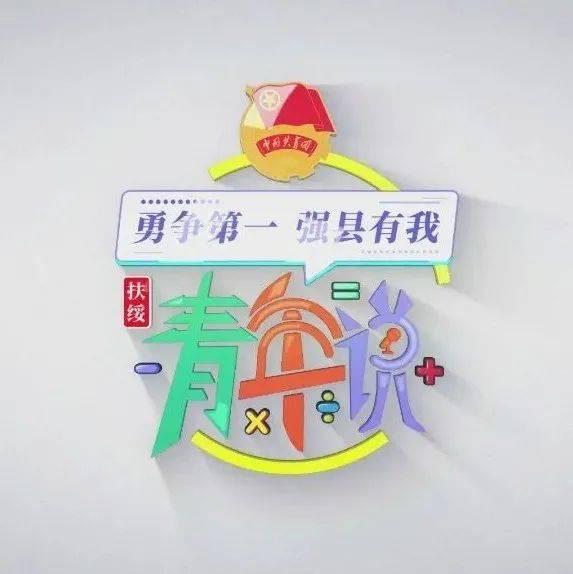 【扶绥青年说】兴税强国 强县有我,我们一起并肩前行!