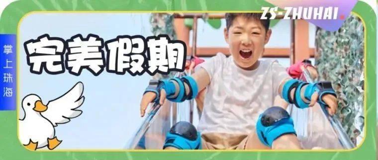 """珠海""""新""""海泉湾惊喜上线!超值放价畅玩国庆!"""
