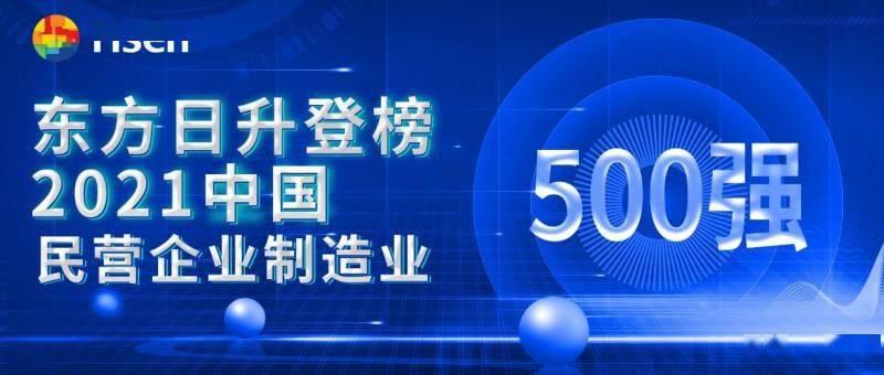 """全球企业500强排行榜_东方日升荣登""""2021中国民营企业制造业500强""""榜单"""