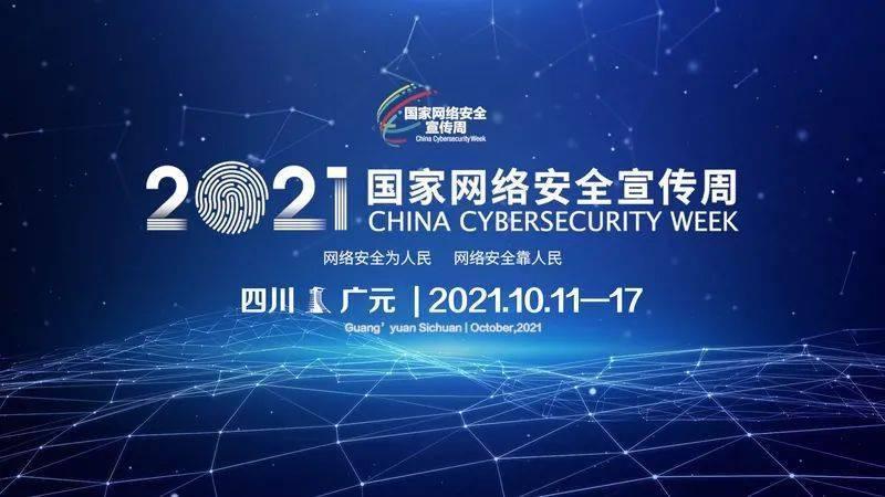九寨沟县2021年国家网络安全宣传周,一大波活动预告来袭!