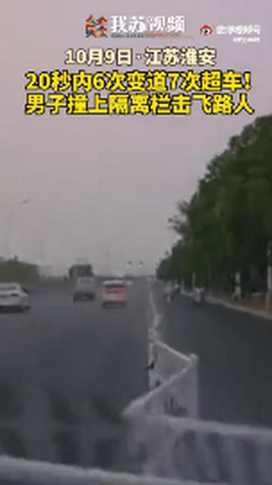 男子20秒6次变道7次超车出事故