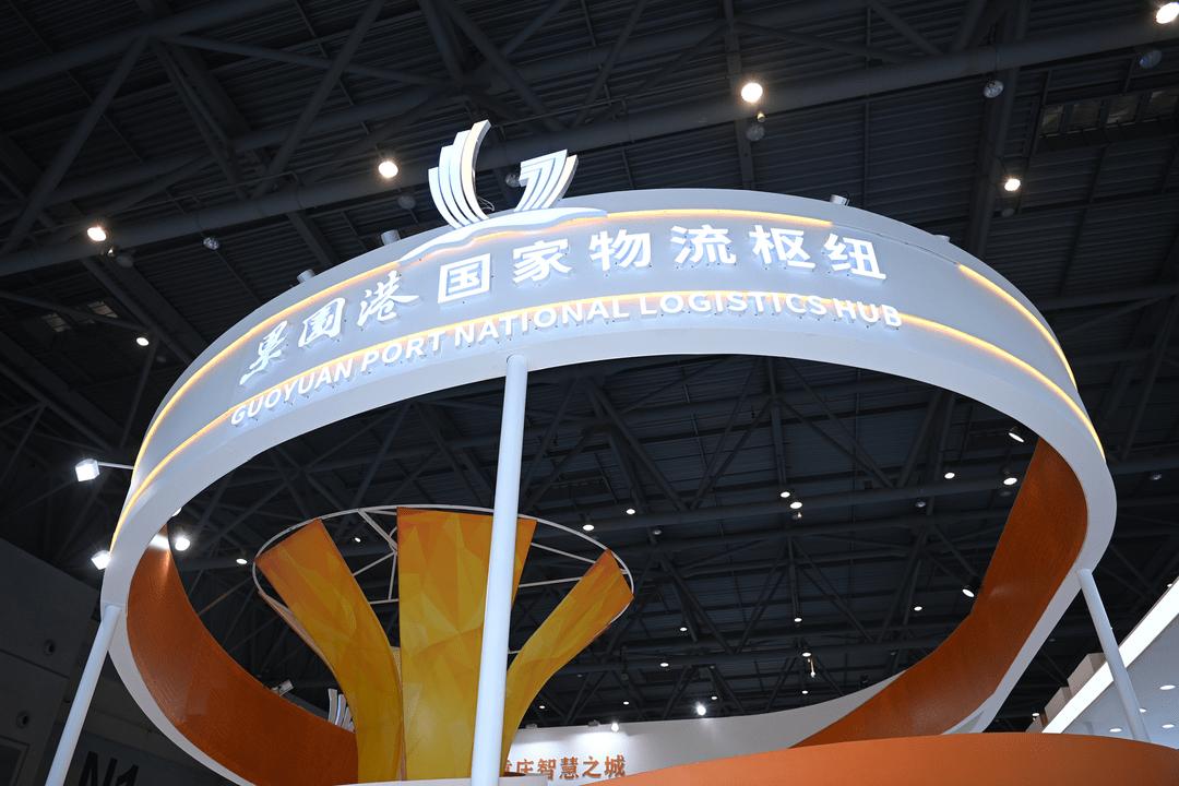 前三季度 重庆果园港国家物流枢纽货物总吞吐量近1600万吨