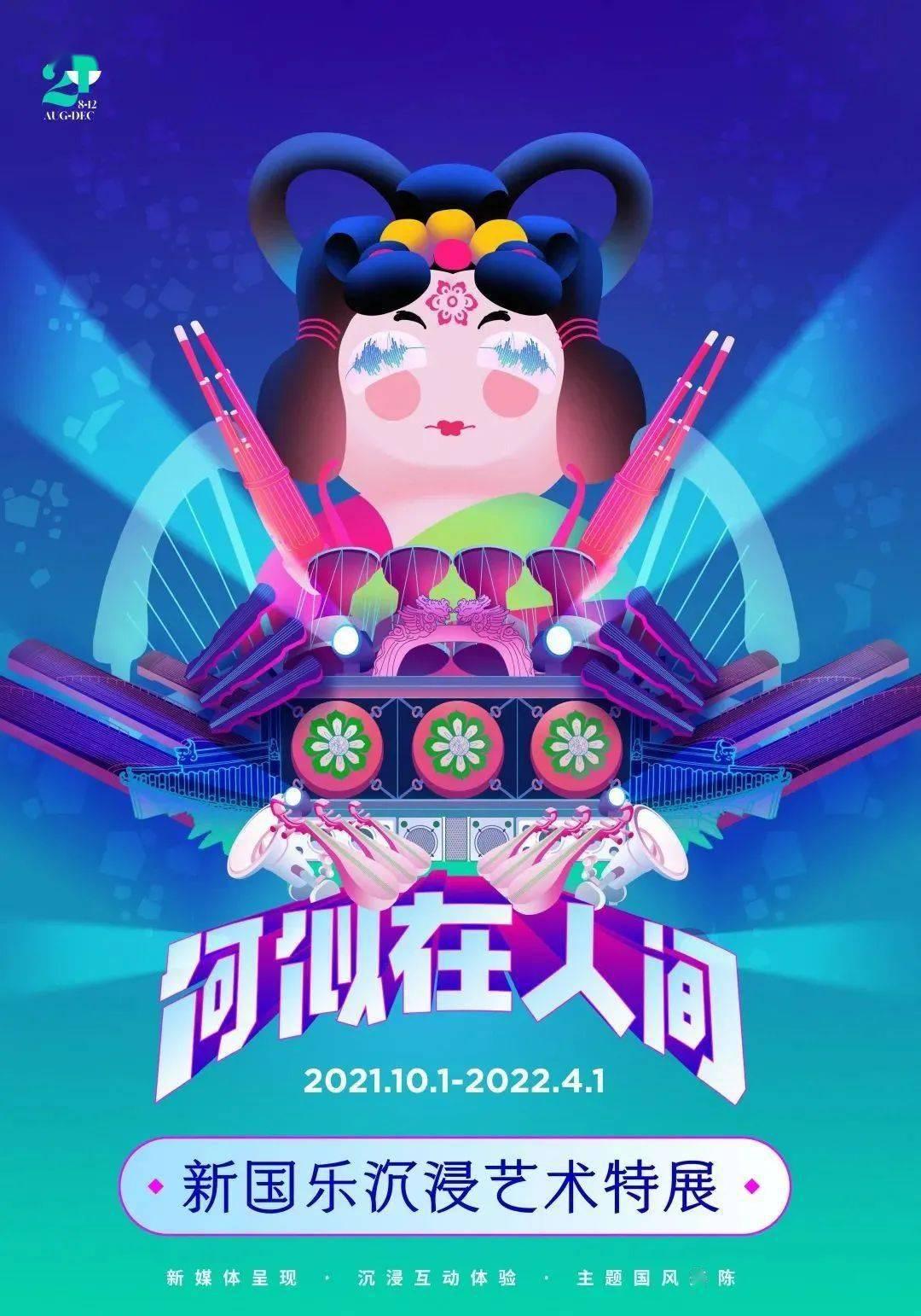 【提示】大型建筑投影秀将在上海音乐厅举行!可免费预约观看