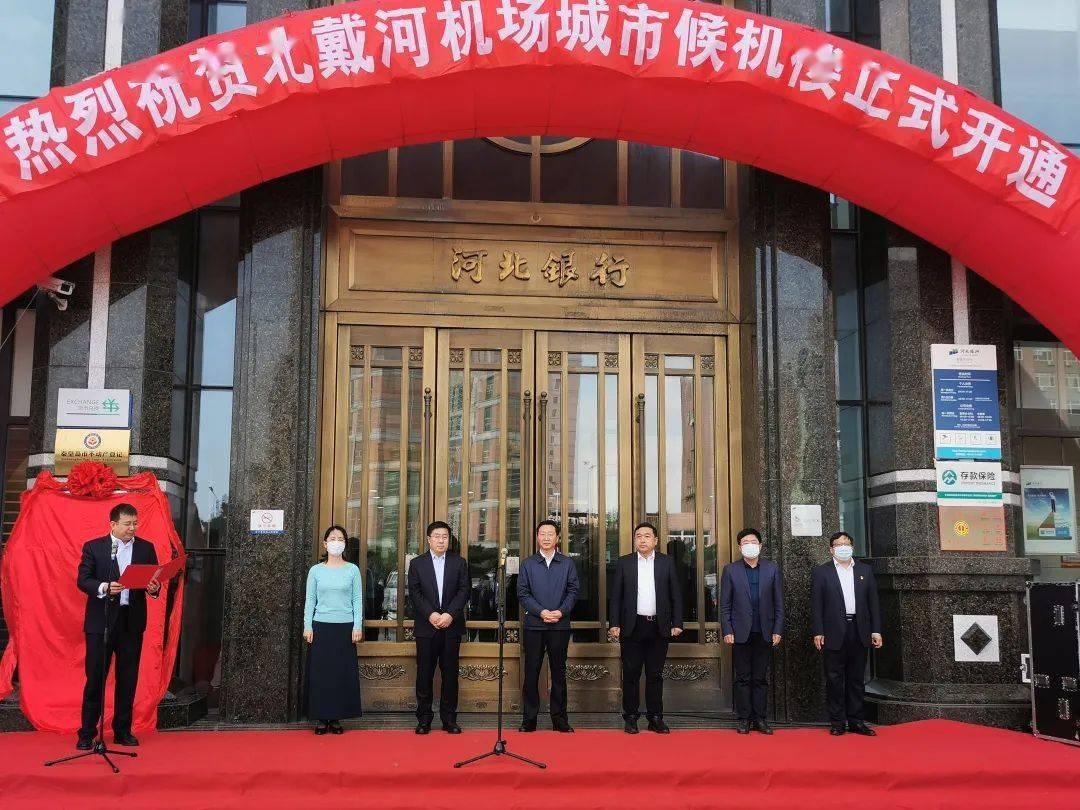 秦皇岛北戴河机场首个城市候机楼正式启用