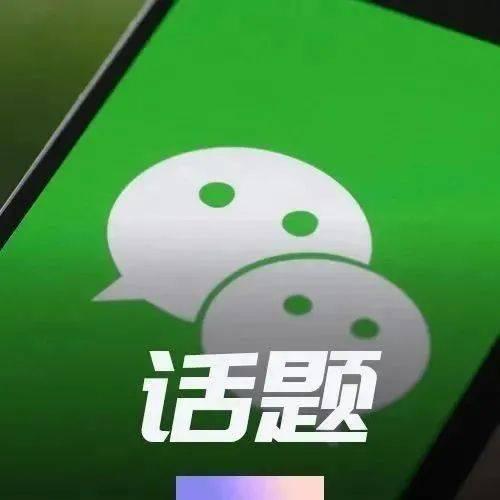 微信又更新了!珠海网友:友情提示别轻易尝试…