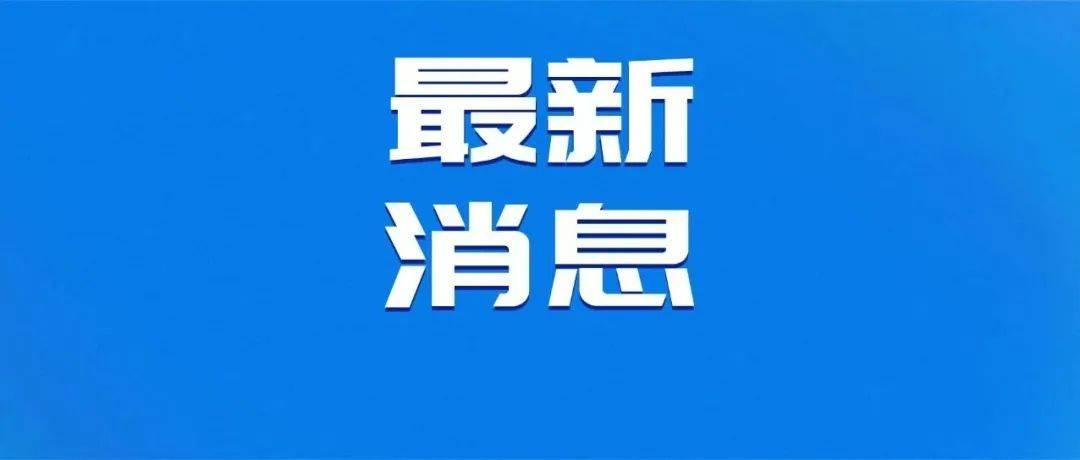 免费!明年底全面实现!广东正式官宣