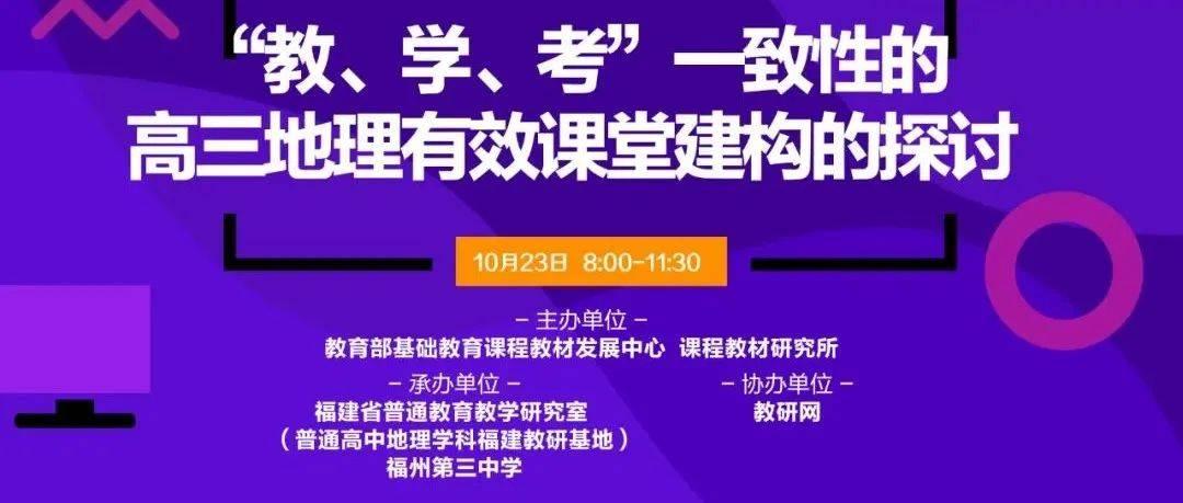 """直播预告 10月23日,""""教、学、考""""一致性的高三地理有效课堂建构的探讨"""