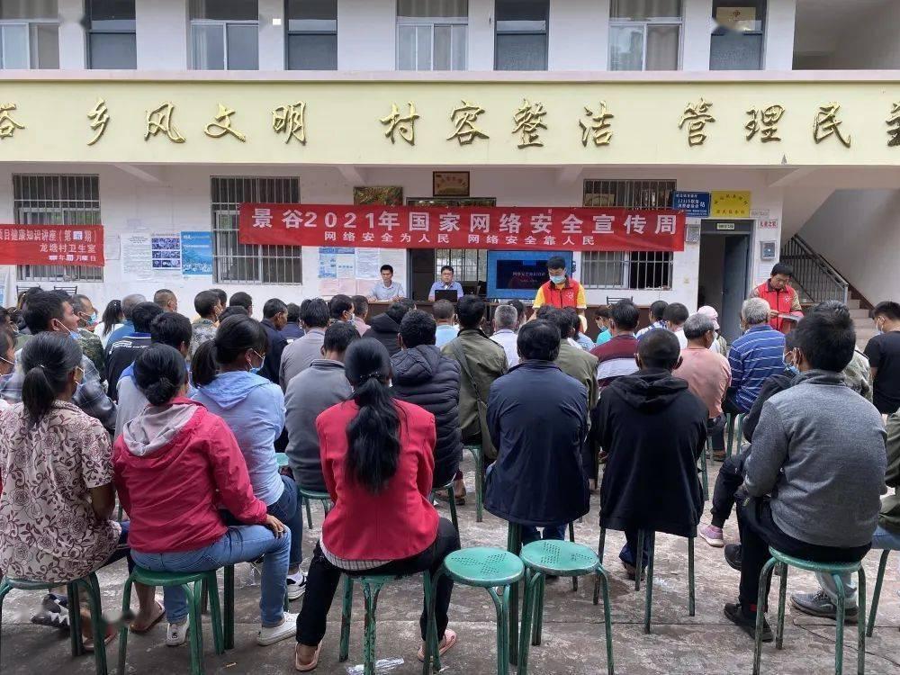 志愿服务|共青团景谷县委开展网络安全宣传活动
