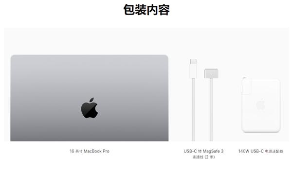 苹果发布MacBookPro140WUSB-C充电器、数据线!充电器单价729元