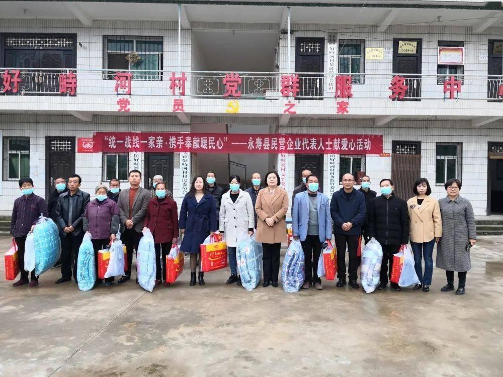 永寿县委统战部、工商联组织民营企业爱心人士开展献爱心活动