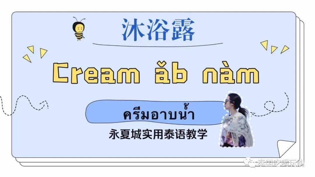 永夏城实用泰语教学19|?用泰语如何洗刷刷?泰语里的洗漱用品