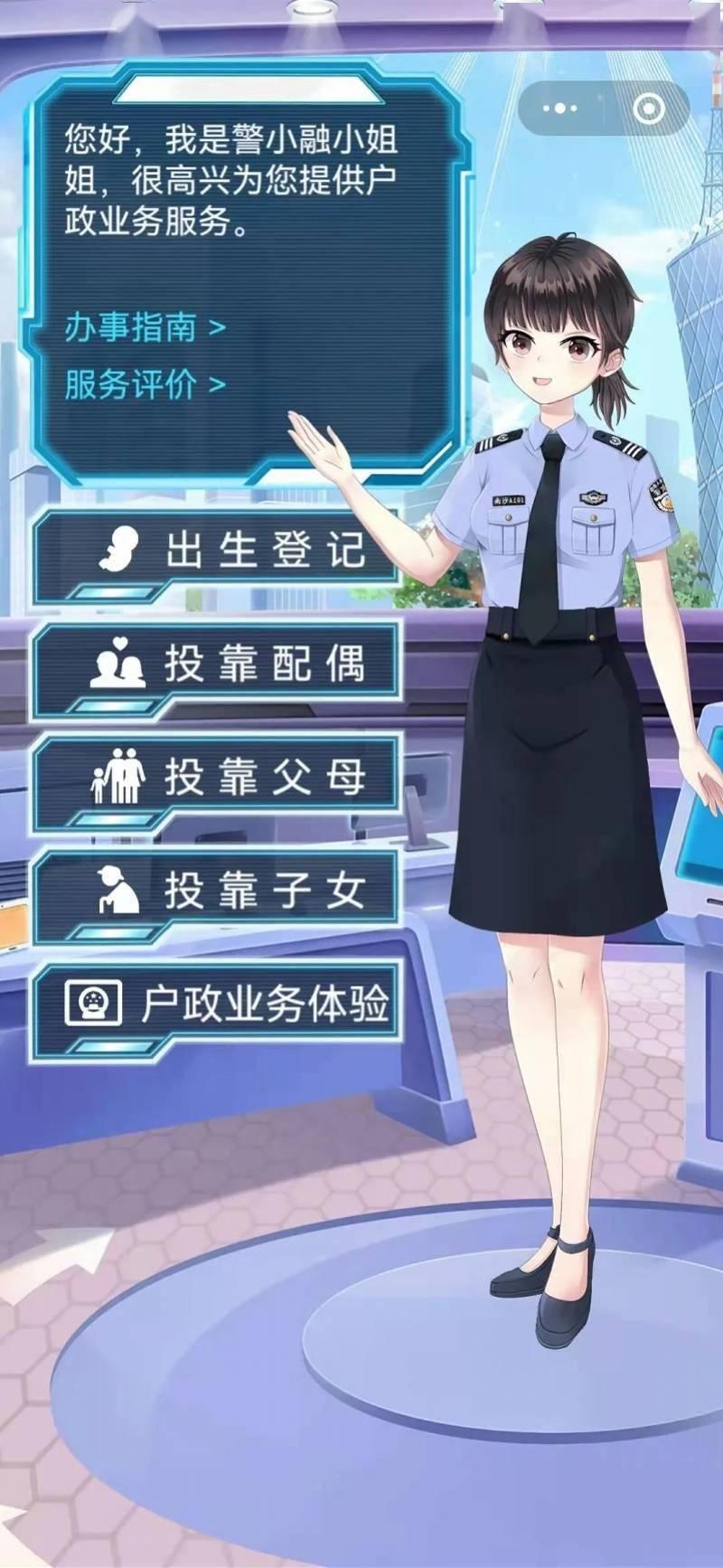 广州南沙上线全国首个AI警员机器人!助力在线办理户政业务