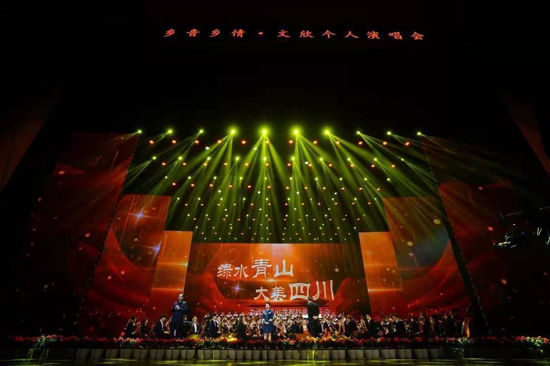 歌唱家文欣成都举办个人音乐会 阎维文佟铁鑫魏金栋等惊喜助唱