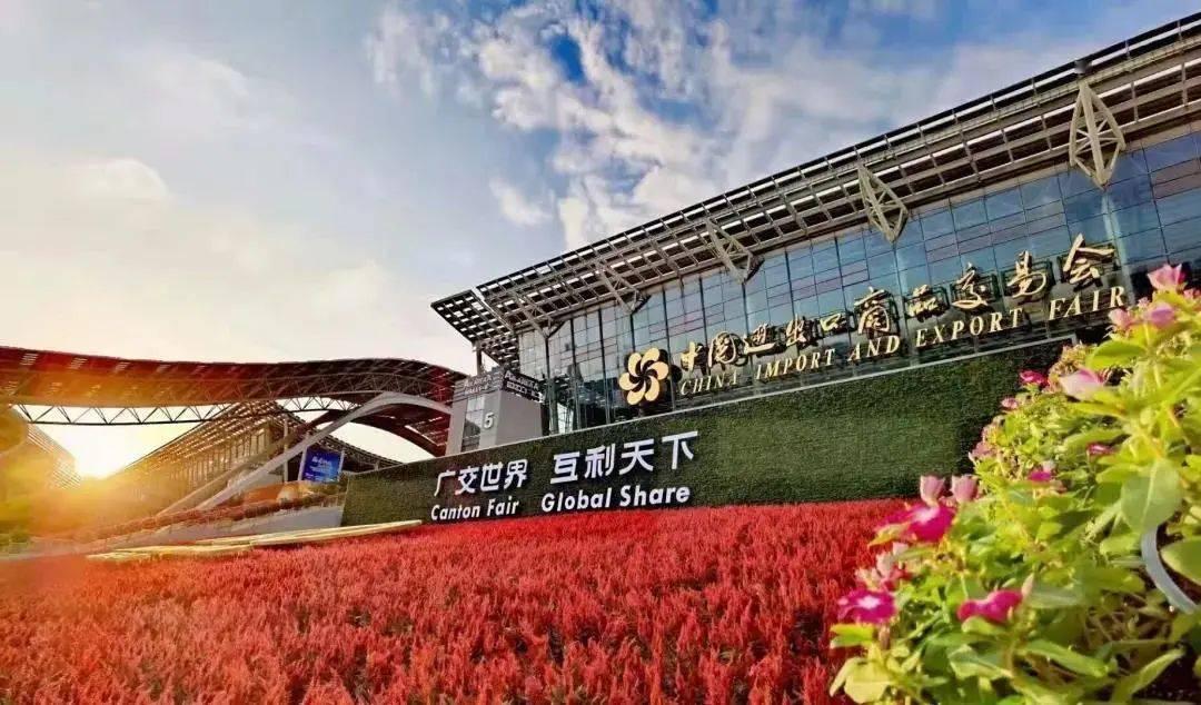 第131届中国进出口商品交易会出口展展位启动申请